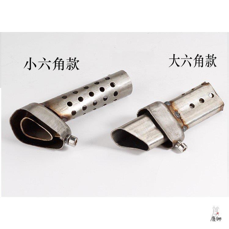 鹿娜醬-六角臺蠍消音塞/六角排氣管/消音塞/回壓塞