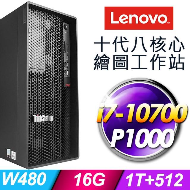 【現貨】Lenovo P340 i7-10700/16G/M.2 512SSD+1TB/P1000/500W/W10P