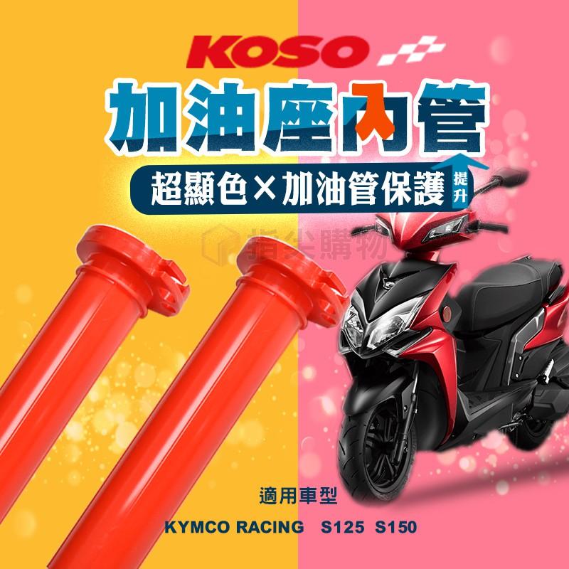 KOSO 加油座內管 油門內管 油箱 油管 加油管 雙油門線 橘紅色 適用 KYMCO RACING S125 S150