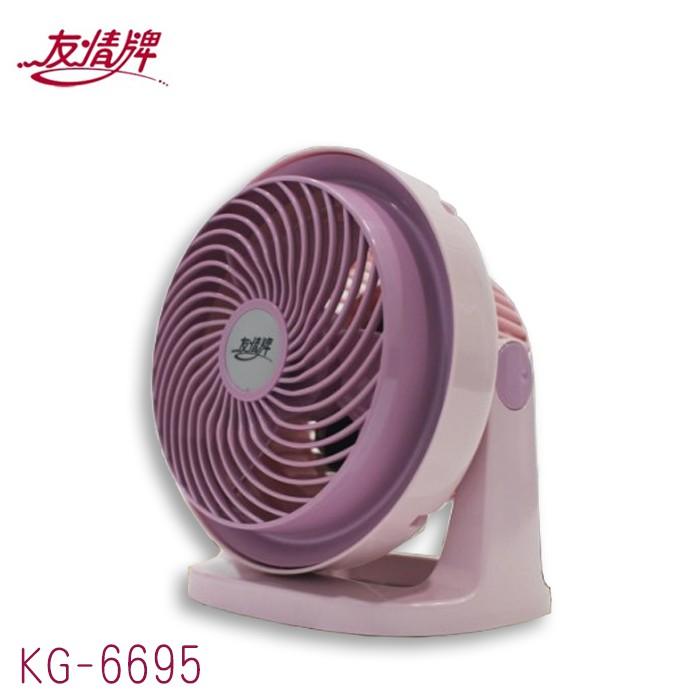 友情牌 6吋 壁掛 循環扇 電風扇 電扇 風扇 涼風扇 KG-6695