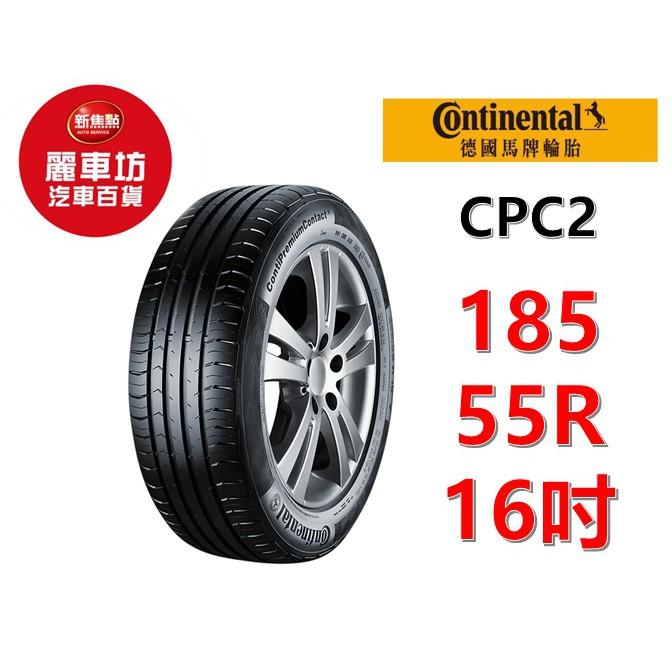德國馬牌輪胎 PC2 185/55R16 83V【麗車坊15734】