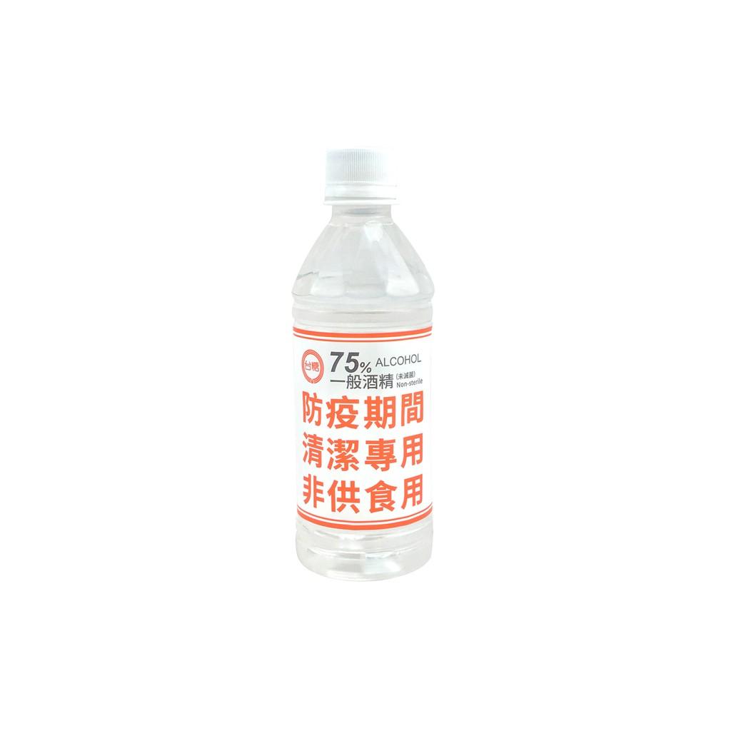 台糖 清潔用 75% 酒精 350ml 350cc 350 塑膠瓶裝