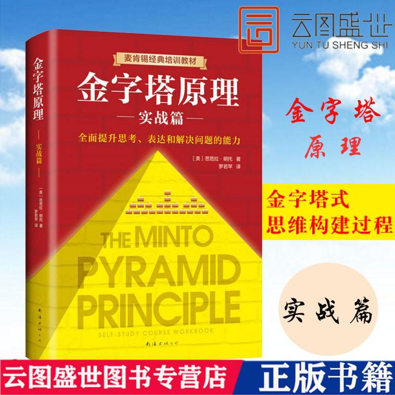 金字塔原理(實戰篇)芭芭拉明托著 麥肯錫40年經典培訓教材 經濟管理書籍 書籍暢銷書排行榜 NH
