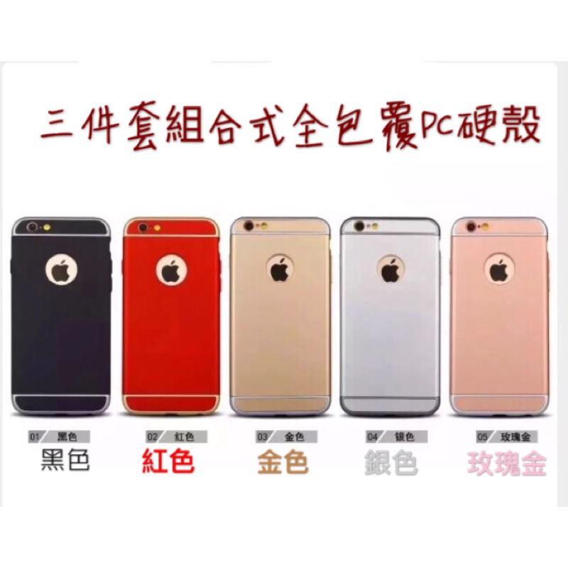 組合式手機殼 iPhone6/6s 4.7吋/5.5吋 全包覆 手機殼 五色