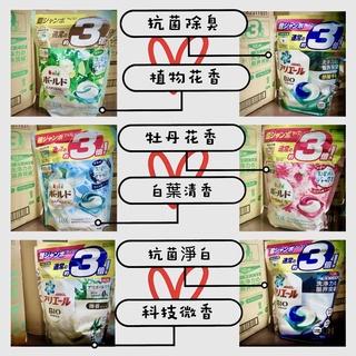 #日本P&G洗衣球 最新版 Ariel Bold 3D 洗衣膠球 3倍 46入 44入袋裝 高雄市