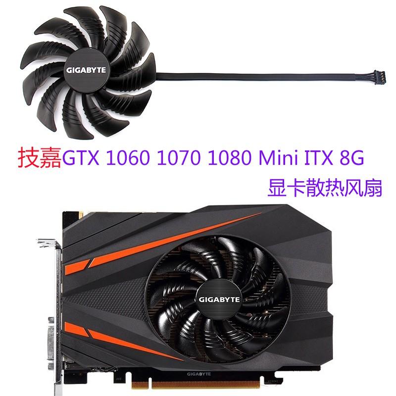 技嘉GTX1060 1070 1080 Mini ITX 顯卡散熱風扇 T129215SU