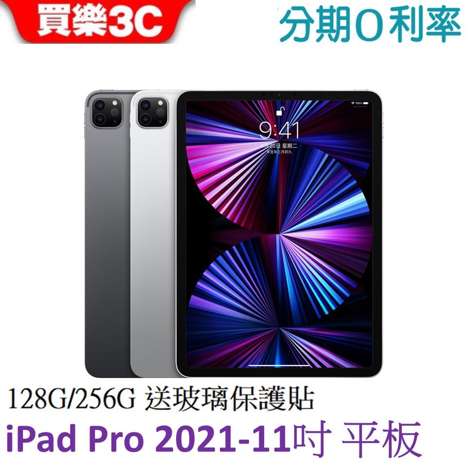 Apple iPad Pro 11吋平板 WiFi (2021) 128G 256G (可加購玻璃保護貼)