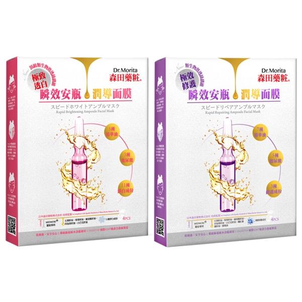 森田藥粧 瞬效安瓶潤導面膜(4片)【小三美日】D811850