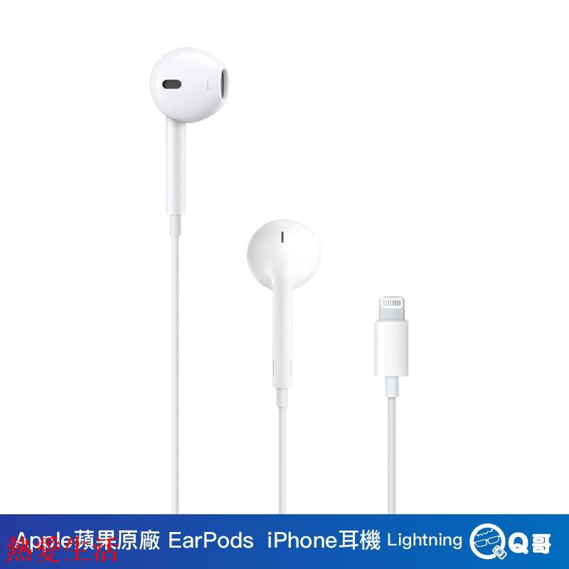 Apple蘋果原廠 EarPods iPhone耳機 Lightning耳機接頭 Apple Ear