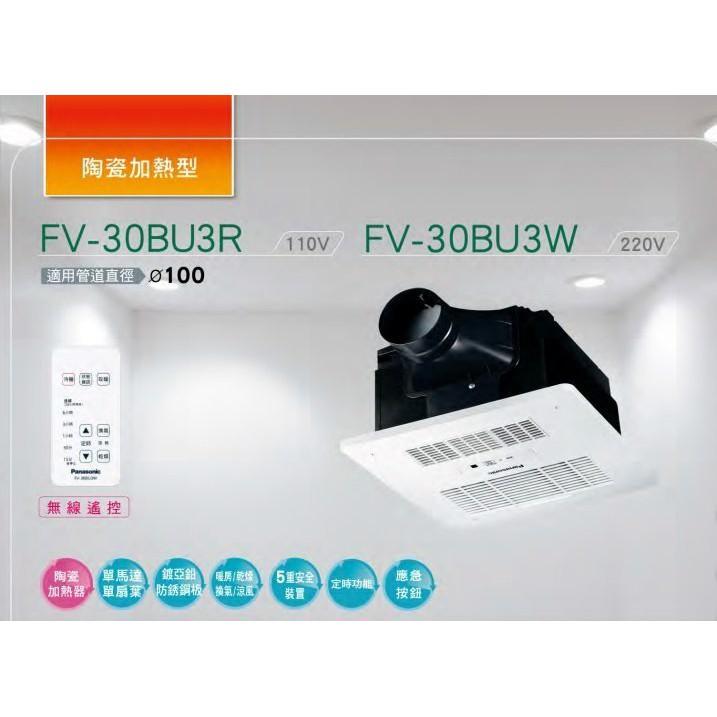 《亞時居家》高評價 價格保證國際牌 Panasonic 無線遙控 浴室換氣暖風機 FV-30BU3W FV-30BU3R