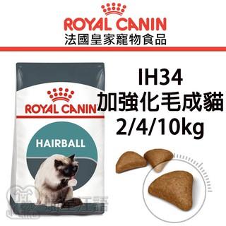 ROYAL CANIN法國皇家.FCN敏感保健貓系列【IH34加強化毛成貓】2kg /  4kg /  10kg 新北市