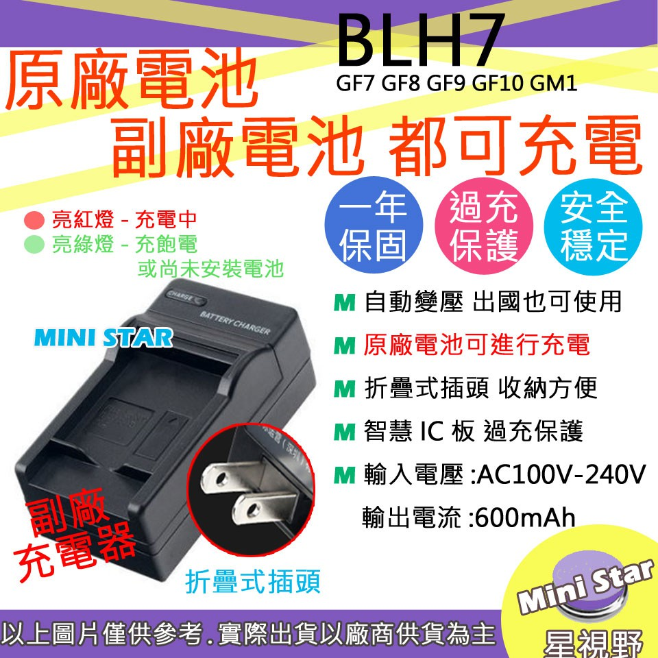星視野 副廠 BLH7E BLH7 充電器 GF7 GF8 GF9 GF10 GM1 GM1s GM5 LX10