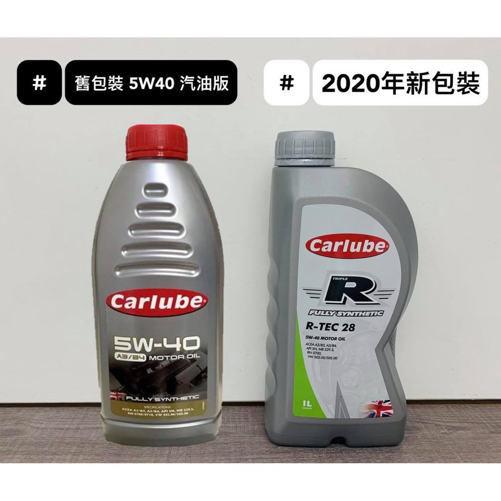 【現貨,熱銷】毛毛俱樂部 - 總部 🚗 英國Carlube 5W40 A3/B4 全合成機油