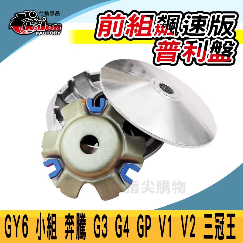 仕輪 飆速板 普利盤 壓板 滑件 傳動 前組 適用於 GY6 小組 奔騰 三冠王 G3 G4 GP V1 V2