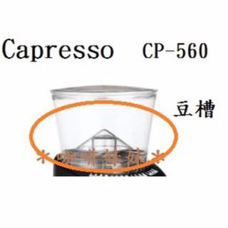 *咖啡妹妹*卡布蘭莎 Capresso  CP-560 配件 豆槽 (無蓋子) 新北市
