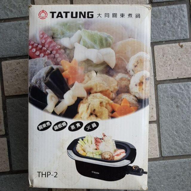 大同關東煮鍋 鐵板燒
