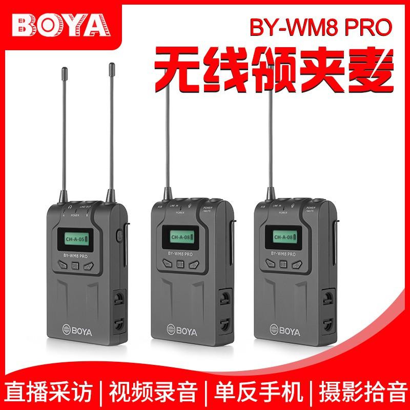 博雅WM8 PRO手機相機單反電腦無線小蜜蜂麥克風領夾式錄音麥收聲