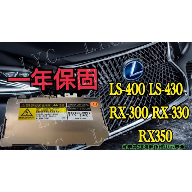 新-Lexus 凌志 HID 大燈穩壓器 大燈安定器 安定器 LS400 LS430 RX300 RX330 RX350