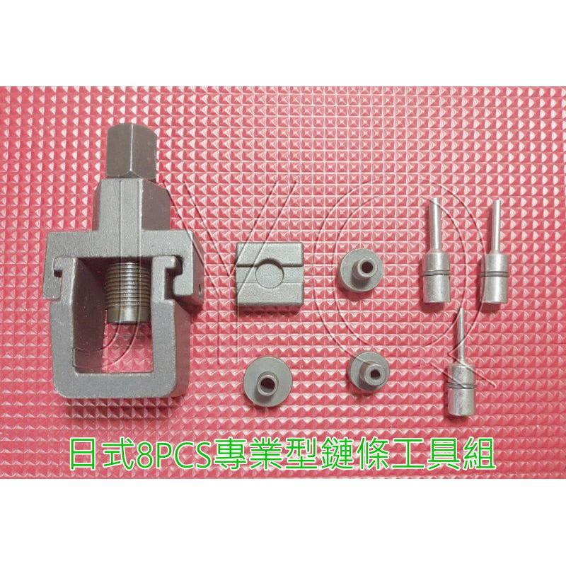 7184 機車工具 鏈條工具 日式 RK鍊條 外鍊 打鍊 切鍊 重型車 打鏈工具組 外鏈工具 可裁RK加重鏈 外鏈條