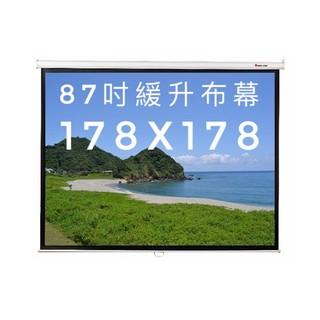 【WinnMall】全新 87吋.87.5吋 緩升式  手拉布幕.壁掛布幕.投影布幕. 投影幕. 優良蓆白品質布幕 含運 桃園市