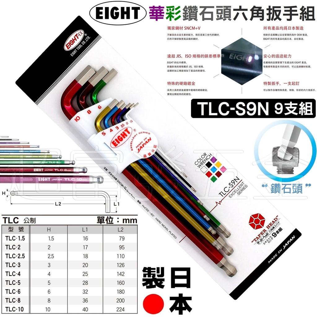 超富發五金 日本 EIGHT 彩色 六角板手組 9支組 TLC-S9N 日本製造 球型六角扳手 內六角板手 球頭六角板手