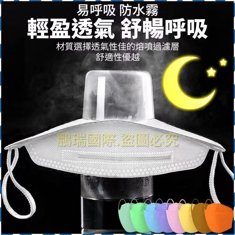【買100送10】KF94 口罩 3D立體口罩  KF94兒童口罩 魚形口罩 魚型口罩 韓版不掉妝時尚成人口罩