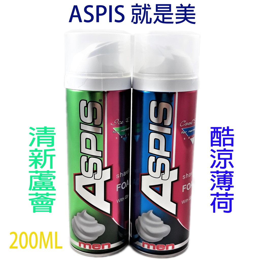 ASPIS就是美 刮鬍泡 正常膚質適用 200ml