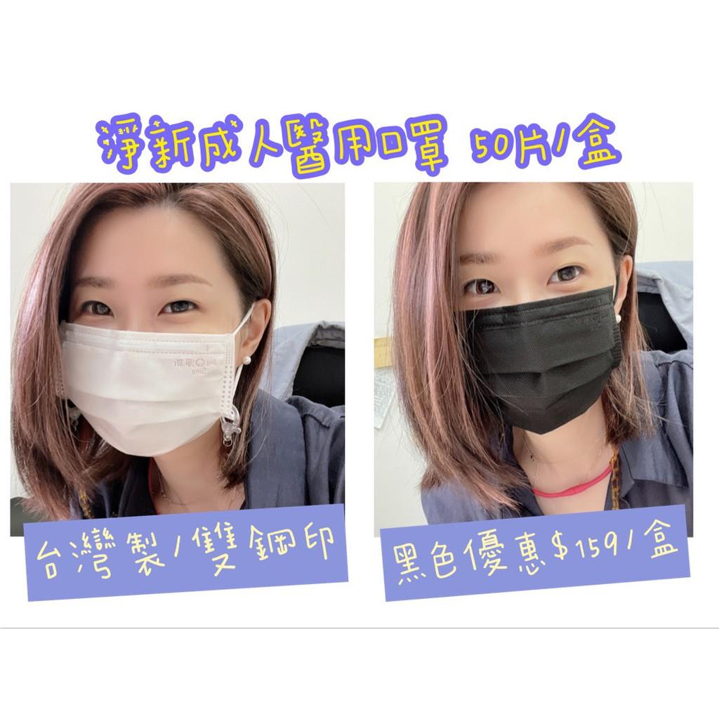 現貨 淨新成人醫用口罩 口罩 成人平面 紫色 黑色口罩 藍色 綠色 粉色 黃色 咖啡撞紫色 白色 撞色 MD雙鋼印 台灣