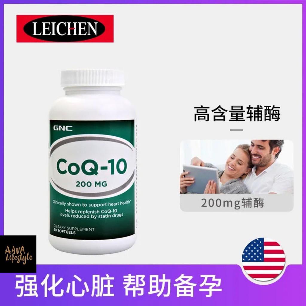 美國進口GNC 健安喜 輔酶Q10 100mg /200mg 心臟健康