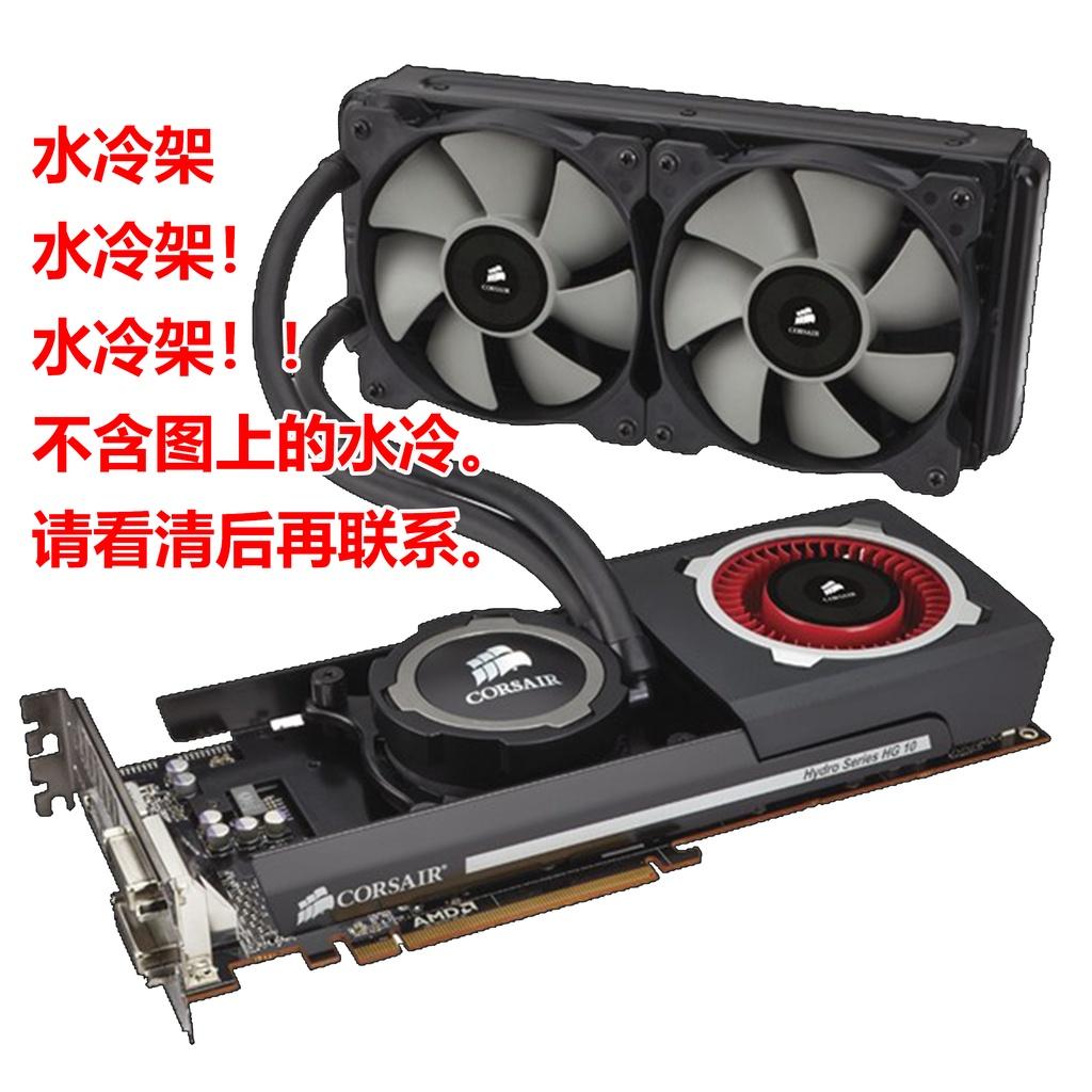 熱銷水冷散熱器HG10 GTX1080TI/1070/980TI/TITAN XP/970/公版泰坦皮顯卡水冷架