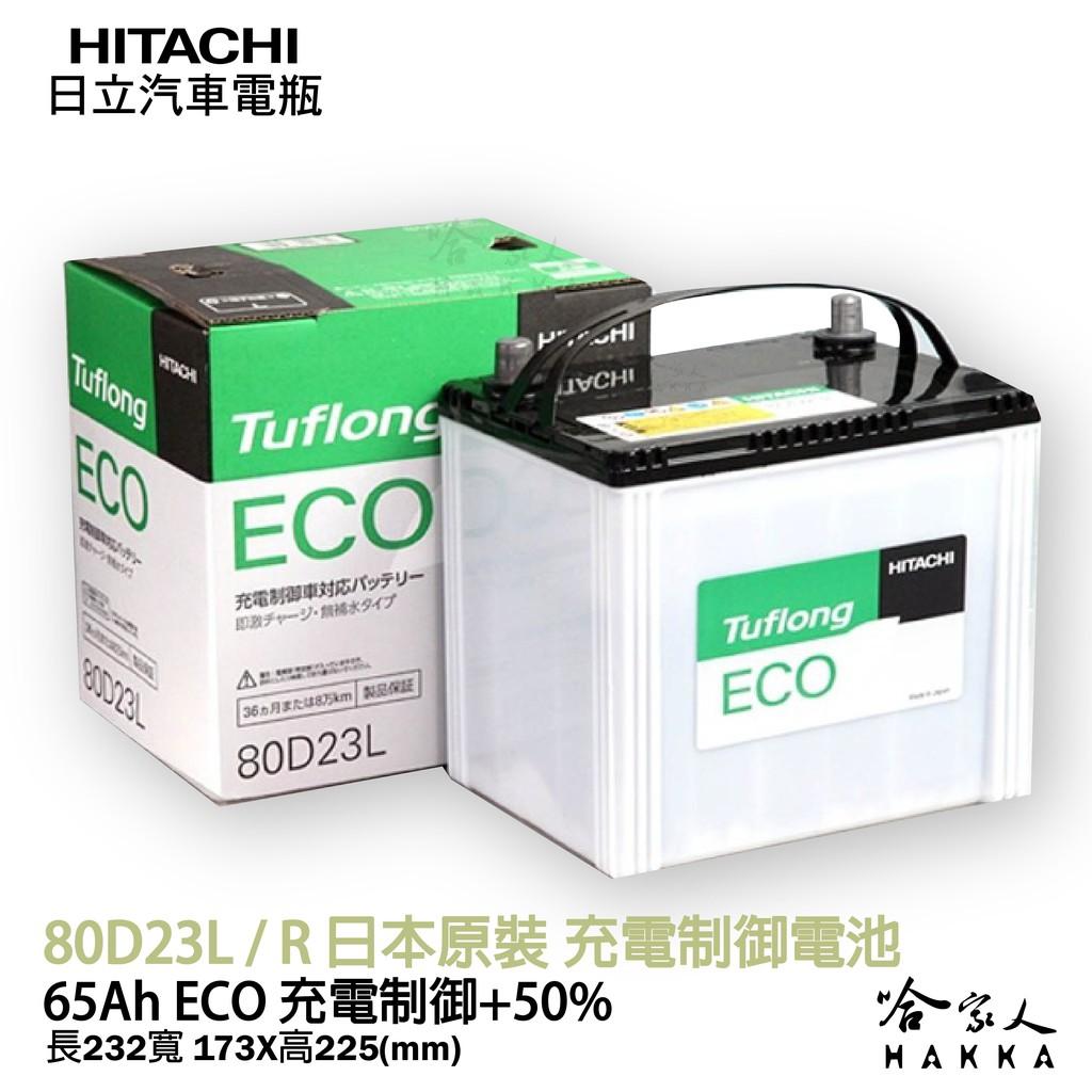【 HITACHI 】80D23L 日本原裝 專用汽車電池 55D23L 80D23L 免運 EFB 免加水電瓶 哈家人