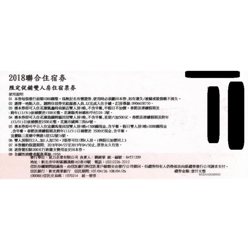 花蓮凱鑫時尚旅店平日雙人房住宿卷.#住宿卷#花蓮#宜蘭