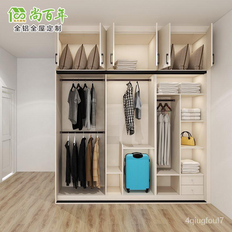 尚百年鋁合金衣櫃全鋁家具全屋定製現代簡約臥室成人整裝推拉柜子 eGR2
