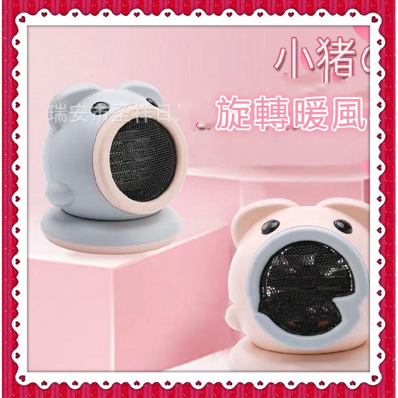 ◆瑤沅■110v 暖風機 電暖器 陶瓷式加熱 桌上型暖風機 三檔調速熱風機暖風扇 小型小豬桌面暖風機 便攜臥室浴室暖風機