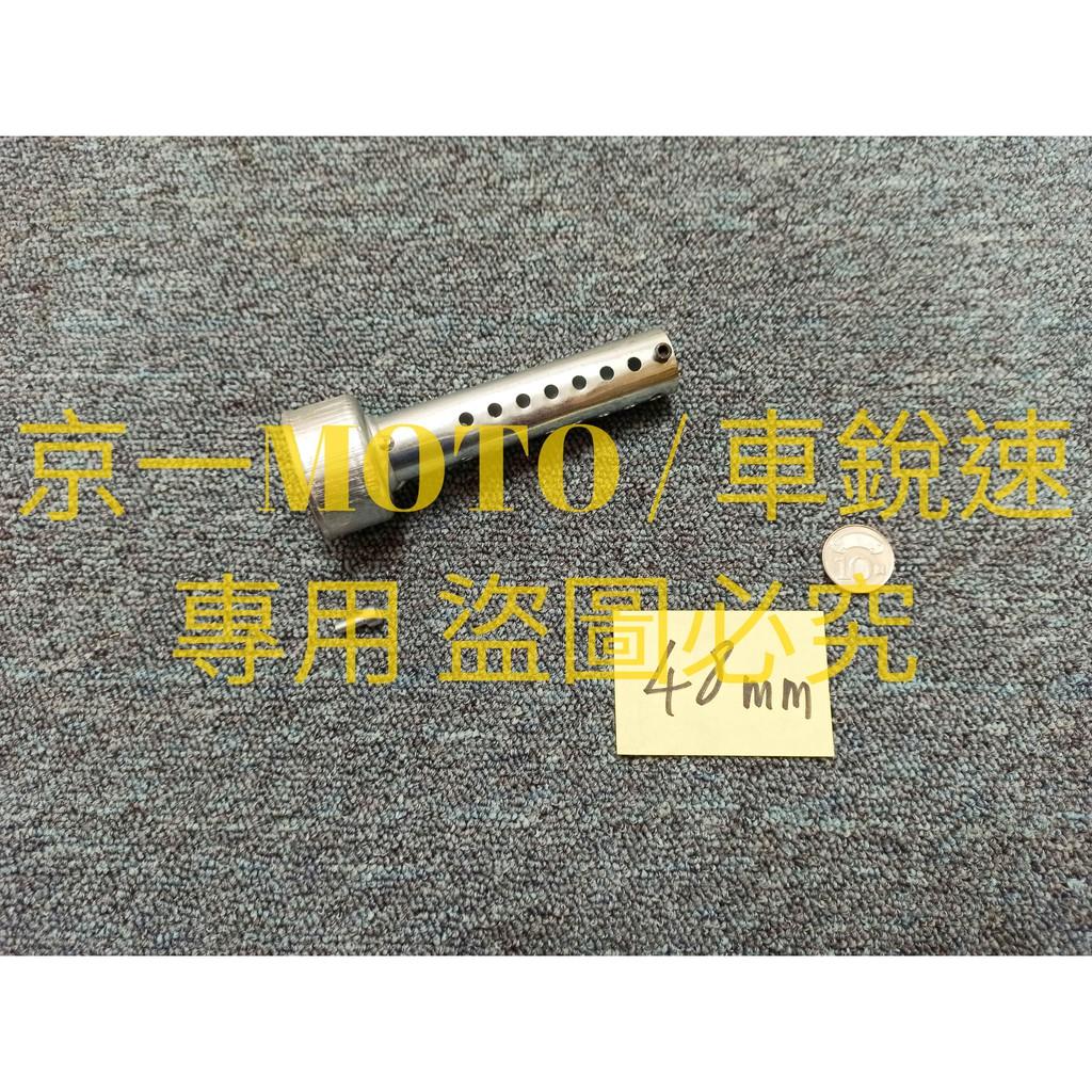 京一MOTO 正圓形 48mm 加長 消音器 消音塞 台蠍 蠍子管 排氣管