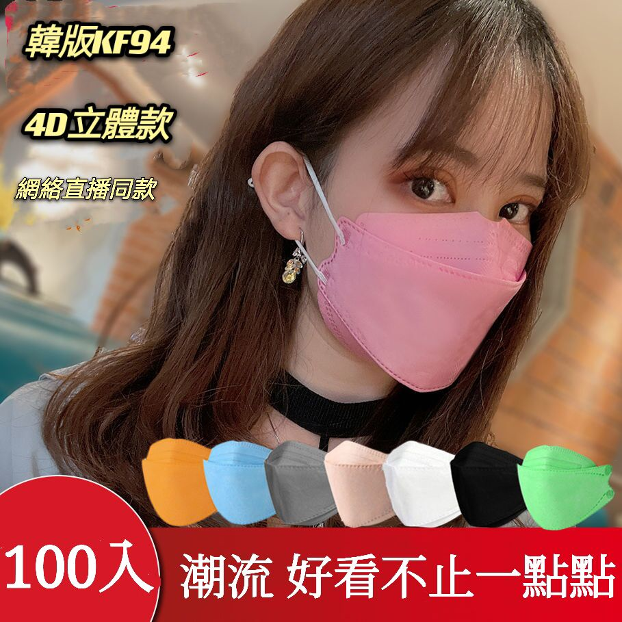 【48H出貨】韓國韓版KF94魚嘴型口罩 3D立體口罩 韓國口罩  四層口罩 成人口罩  折疊口罩