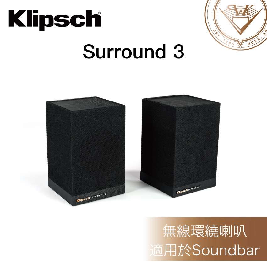Klipsch Surround 3 無線環繞喇叭
