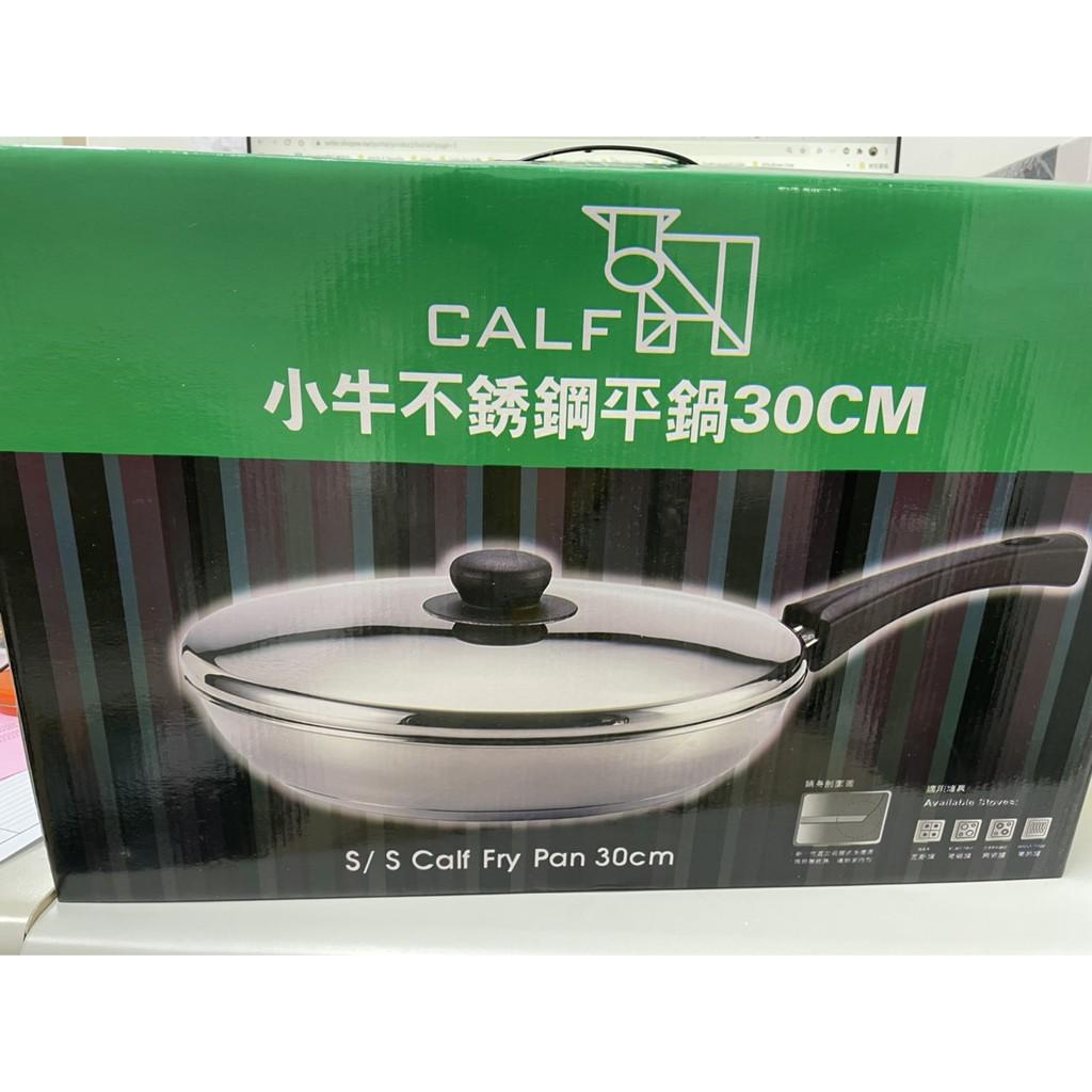 <限時便宜出售>小牛 牛頭牌不鏽鋼平底鍋 30cm (附上蓋) 304不銹鋼 單柄平鍋 原廠正品  安心購買