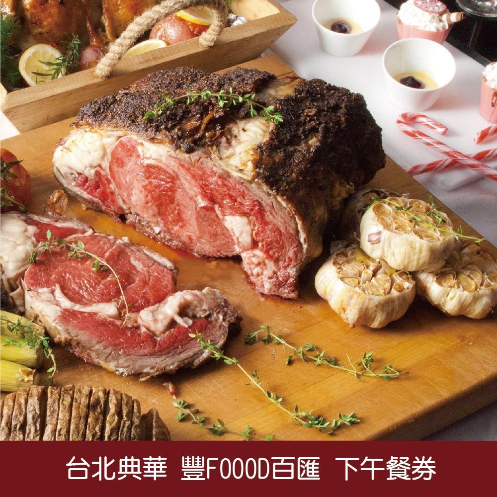 台北典華豐FOOD/台中林酒店/高雄林皇宮 平日下午茶券1張【可刷卡】