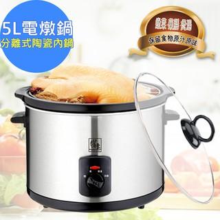 【鍋寶】不銹鋼5L養生電燉鍋(SE-5050-D)陶瓷內鍋/ 1.5L(SE-1050-D)/ 3.5L(SE-3050-D 台北市
