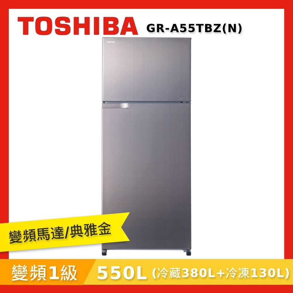 TOSHIBA 東芝 510公升雙門變頻冰箱GR-A55TBZ(N)  私訊優惠價(台灣原廠公司貨)