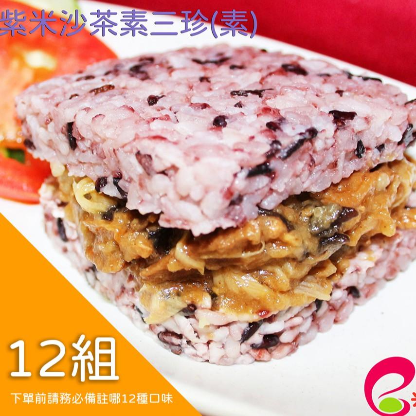 【米食天地】米漢堡(素)12組(下單前請務必備註哪12種口味) ※每筆訂單限購6箱※