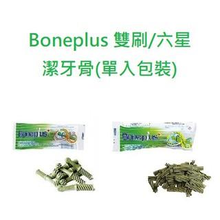 英國Boneplus 雙刷/ 六星   潔牙骨(單入包裝)超效螺旋六星潔牙棒/ 超效螺旋動能雙頭潔牙棒 潔牙骨 高雄市