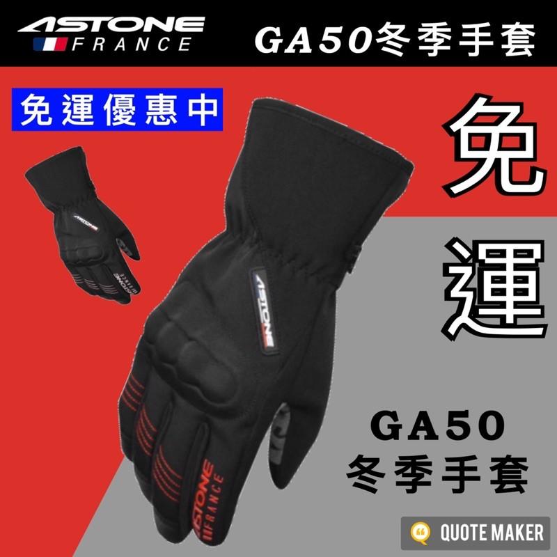 🚀免運🚀 《多色》Astone GA50 黑紅 冬季 防風防水 保暖手套 可觸控 隱藏式護具 防摔手套