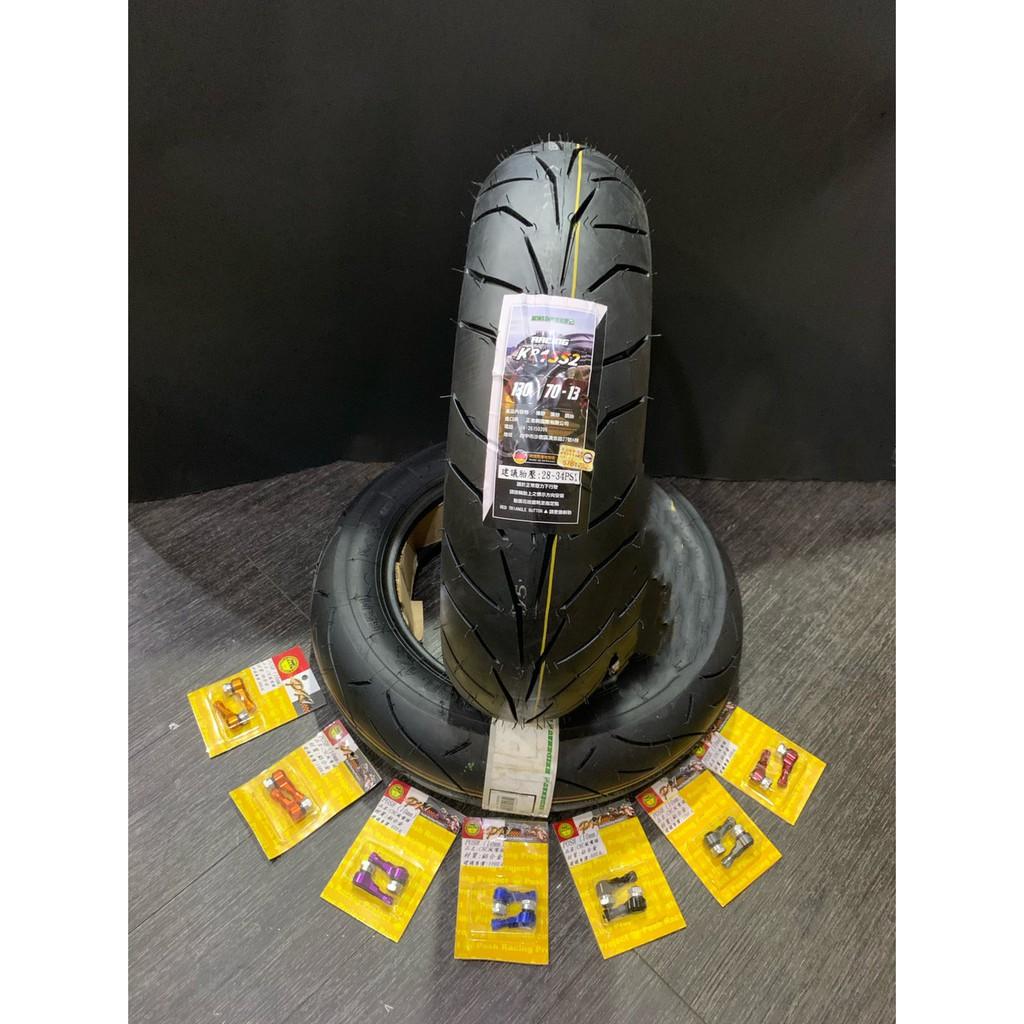 (特價優惠)【尚銳精品】海德瑙13吋賽車套餐 Drg158、Force155、Smax155