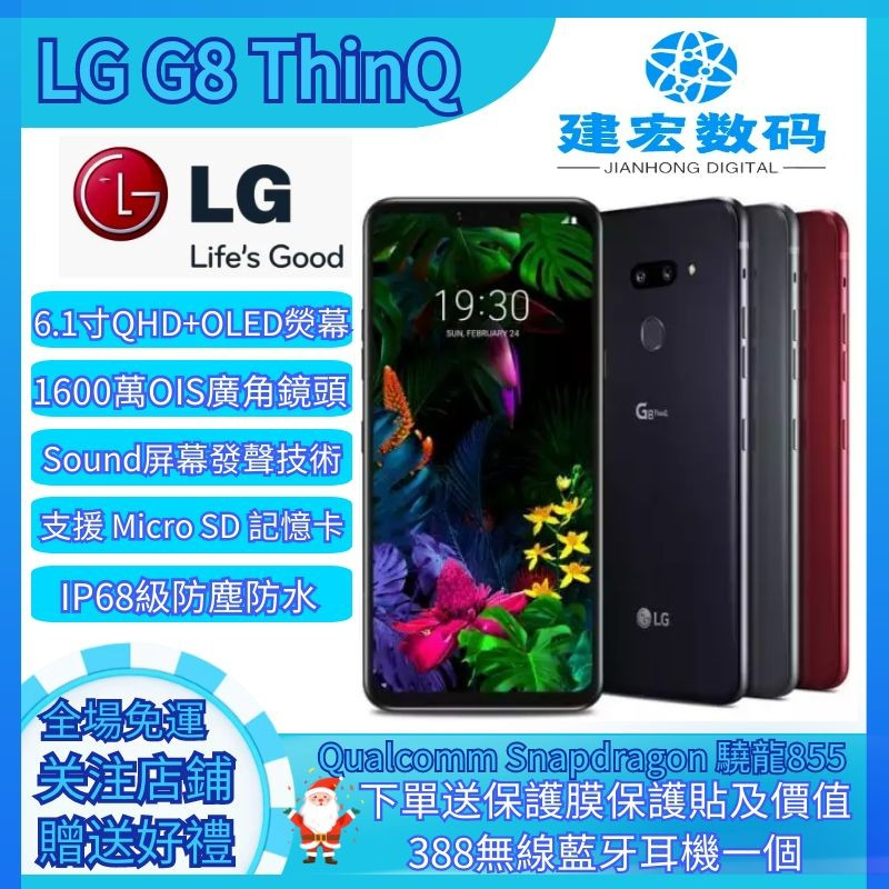 免運 LG G8 ThinQ 全新未拆封 6.1 吋 高通驍龍855 八核 快充 臉部解鎖 保固一年 實體店面