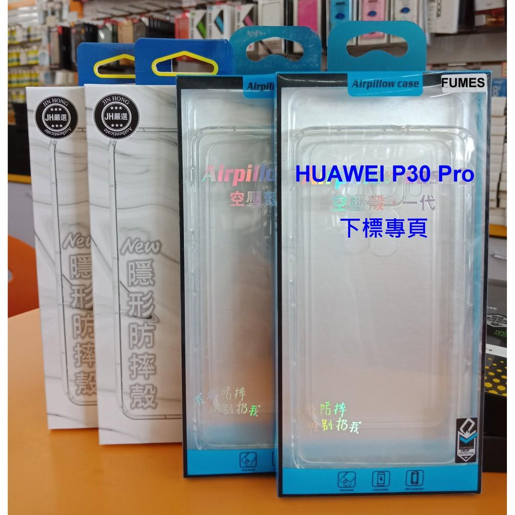 【台灣3C】全新 HUAWEI P30 Pro 專用氣墊空壓殼 防摔緩震 全包邊保護