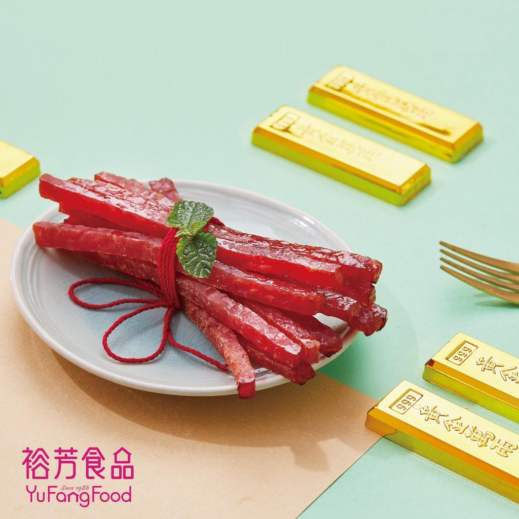 《裕芳食品》金條肉乾(買二送一)