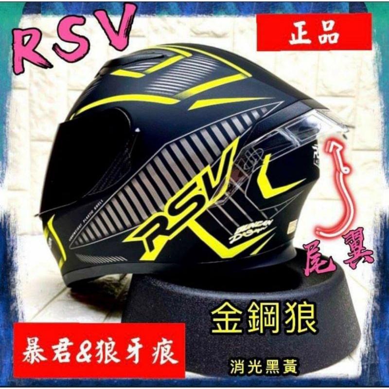 RSV全罩安全帽 全罩 金鋼狼 全罩式 內藏墨片 雙層 彩繪安全帽 女生安全帽 尾翼 KYT 安全帽 3/4