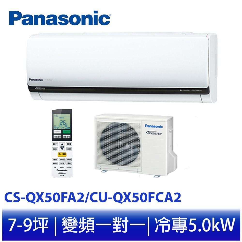 【Panasonic 國際牌】 7-9坪變頻冷專分離式冷氣 CS-QX50FA2/CU-QX50FCA2【贈好禮六選一】